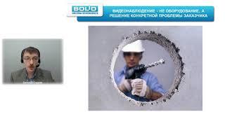Вебинар: Инструменты для проектирования видеонаблюдения