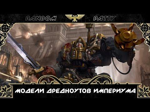 RandomPatty: Warhammer 40000