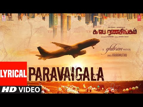 Paravaigala Lyrical Video Song |Ka Pae Ranasingam| Vijay S, Aishwarya R | Ghibran | P. Virumandi