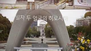 [굴렁쇠]일본배낭여행-조선통신사 배낭여행 6박 7일 일…