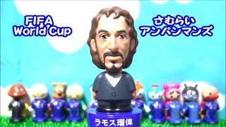 アンパンマン おもちゃ  FIFAワールドカップ  ラモス瑠偉監督と侍アンパンマンズスペシャル 熱血トーカーズ BANDAI