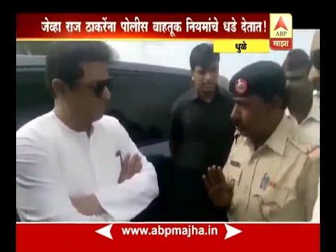 Dhule : Raj Thackeray Meet Traffic Police