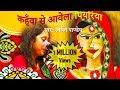 Bhojpuri Sohar Geet | Kahawa Se Awela | कहँवा से आवेला | Swasti Pandey के अमेरिका में गावल सोहर