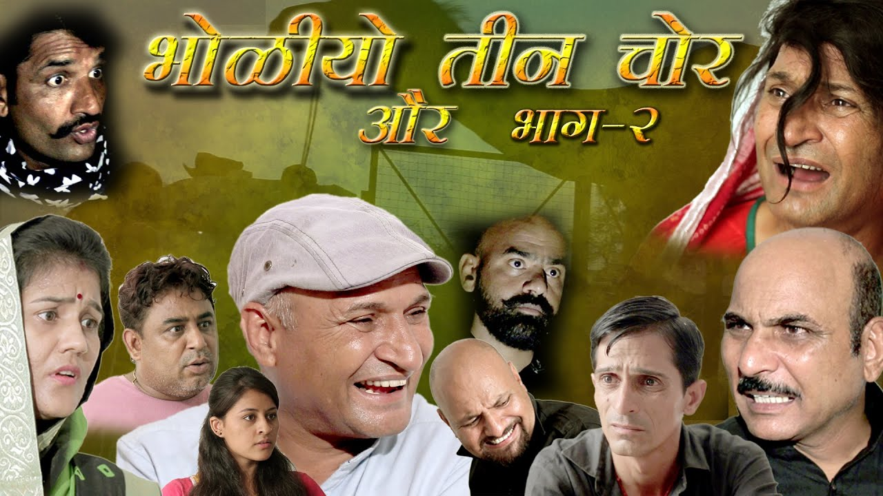 भोळीयो और तीन चोर भाग 2  Bholiyo Aur Teen chor Rajasthani Haryanvi Comedy | Murari Ki Kocktail