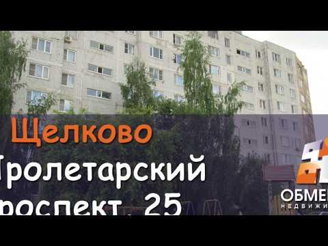 Продажа 2-х комнатной квартиры по адресу г. Щелково, Пролетарский проспект, д.25. Лот 443380