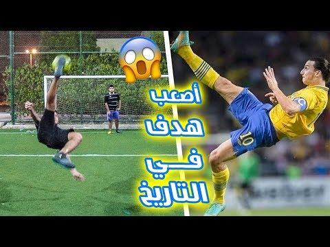 تحدي تقليد أجمل أهداف إبراهيموفيتش !! ( قدرنا نقلد أصعب هدف في التاريخ !! )