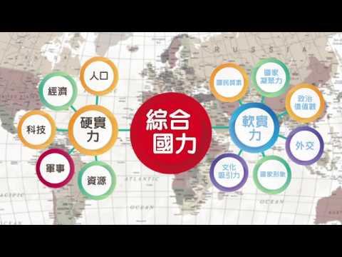 映像中國 科技創新在中國 第一集20181005 - YouTube