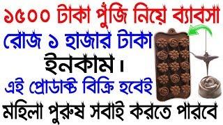 এই ব্যাবসা মহিলা পুরুষ সবাই করতে পারবে || Business idea in bangla || Small Profitable Business