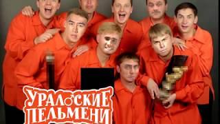 Заставка Уральские пельмени с мужиками