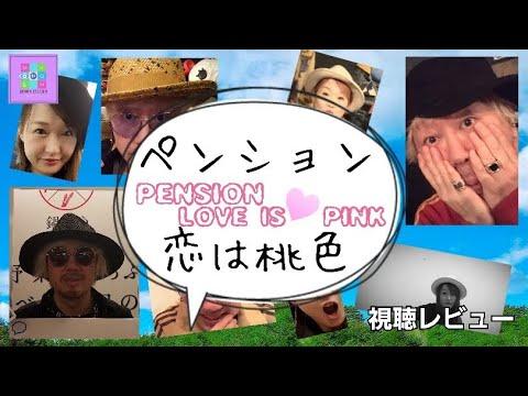 ペンション恋は桃色。リリーフランキー、斎藤工、伊藤沙莉、筧美和子。ドラマレビューのんちともえこ