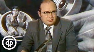 Подрывная деятельность. Международная панорама. Эфир 9 мая 1977