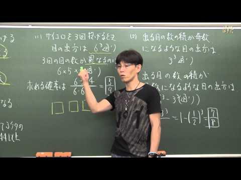 インターネット予備校ぱすた スマホで数学 第18回 確率 授業サンプル