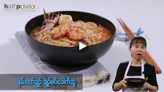 Recipes Cooking အလတစခမလကရမ မဖတခဥ ခဥစပခကဆ by Tin Tin Oo
