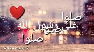 صلووا على رسول الله-حسين الجسمي حالات واتس❤