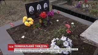 Українці змінили традиції вшанування близьких на поминальні дні