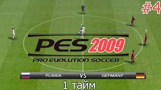 Дружеский футбол в PES 2009 4 Россия vs Германия 1 тайм