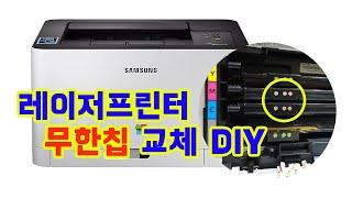 삼성 레이저프린터ㅣ무한칩으로 교체해서 오래오래 사용하기