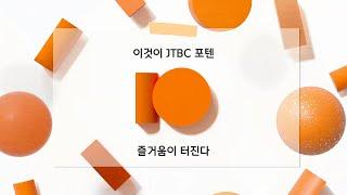 [JTBC 10th Anniversary] JTBC F…