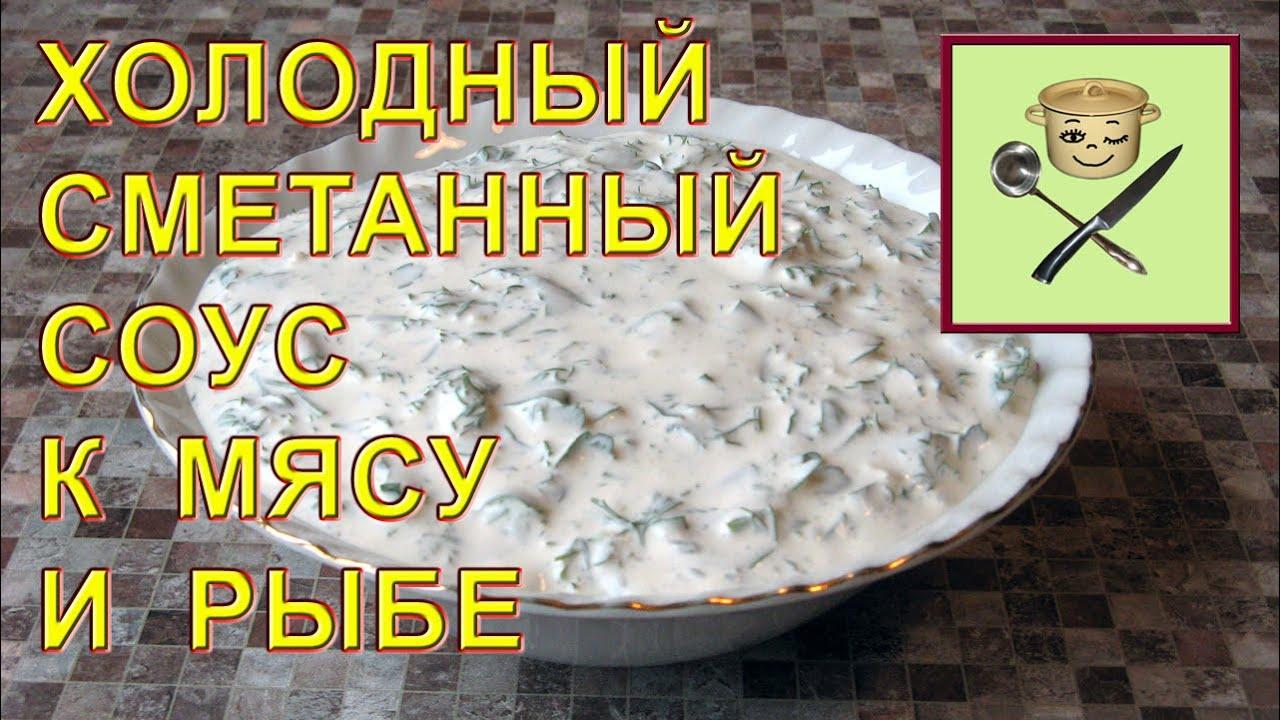 Холодный сметанный соус к мясу и рыбе
