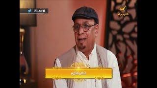 الفنان التشكيلي عثمان الخزيّم ضيف برنامج هذا أنا مع صالح الشادي