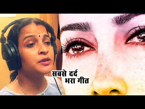 बेवफाई का सबसे दर्द भरा गीत - खून के आंसू - Khoon Ke Aanshu - Hindi Sad Songs | BEWAFAAI MOHABBAT