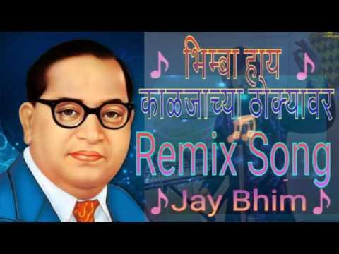 Bhimba Hay Kaljachya Thokyavar Dj Remix song. new Bhim Geet. Jay Bhim. Singer satish sonawane