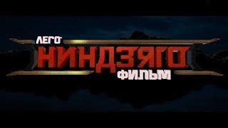 Лего Ниндзяго Фильм - трейлер