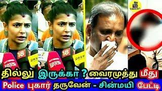 கொந்தளித்த சின்மயி ! வைரமுத்து மீது Police Complaint தருவேன்-தில்லு இருக்கா? Chinmayi Vs Vairamuthu
