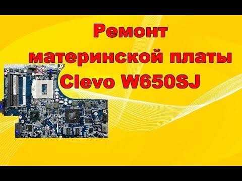 Ремонт ноутбука DEXP. Clevo W650SJ.
