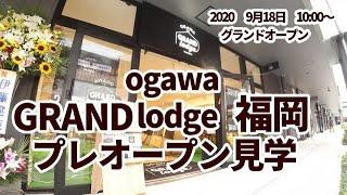 九州初上陸!ogawa グランドロッジ福岡のプレオープンに行ってきました