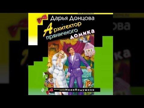 Архитектор пряничного домика | Дарья Донцова (аудиокнига)