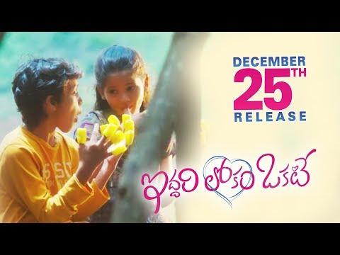 Anaganaga Song Promo 2 - Iddari Lokam Okate | Raj Tarun, Shalini | Dil Raju | G R Krishna
