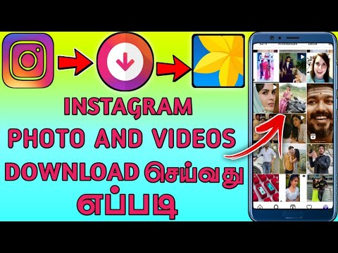 How To Save Instagram Photos&Videos Tamil 👈   Download Instagram Videos    Instagram    Gk Tech info