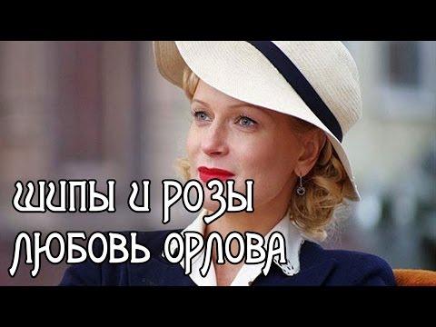 Шипы и розы - Любовь Орлова 2015 \ Документальный фильм