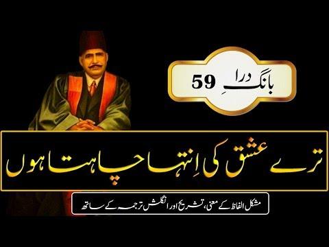 Tere Ishq Ki Intaha Chahta Hun || Abdul...