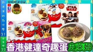 香港健達奇趣蛋居然和台灣不同!同場加映 健達奇趣蛋史萊姆?!~為什麼台灣沒有迪士尼樂園? |星際大戰男生版 迪士尼公主女生版 健達出奇蛋 [YYTV/許洋洋愛唱歌]
