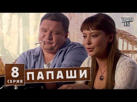 Папаши - комедия онлайн 8 серия в HD (16 серий).
