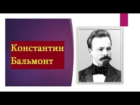 поэт Бальмонт самый модный россиянин начала 20 века.Бальмонт Константин я в эту жизнь пришел...