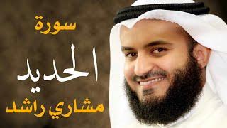 سورة الحديد مشاري راشد العفاسي