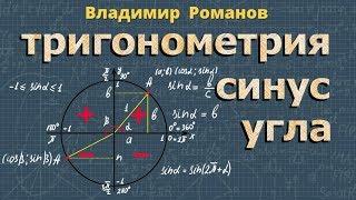 СИНУС угла это ... (sin) ➽ Тригонометрия ➽ видеоурок