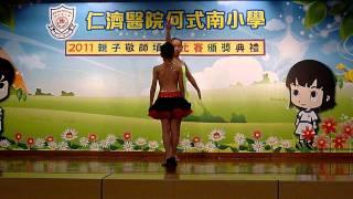 仁濟醫院何式南小學頒獎典禮2011-Part 5