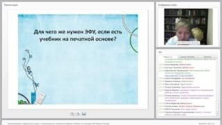 Проектирование современного урока с использованием электронной формы учебника