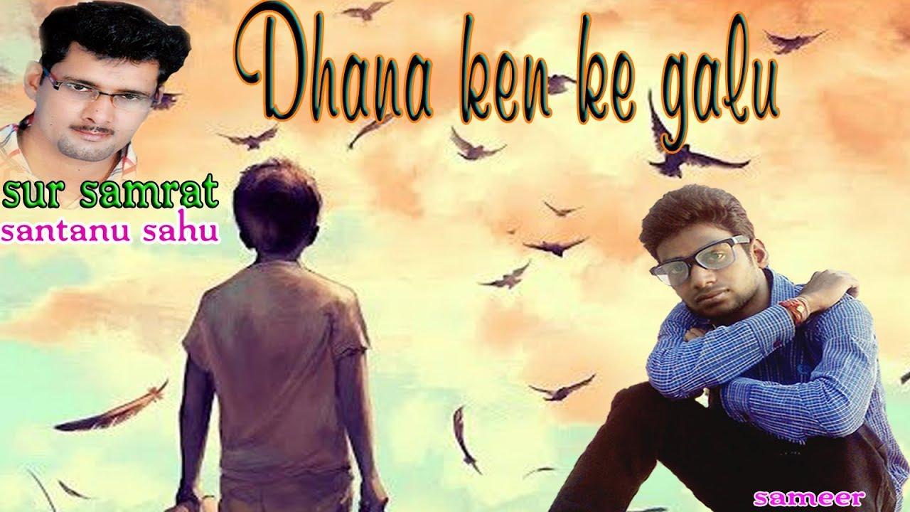 dhana ken ke galu santanu sahu old sambalpuri song super hit koshli odia album #1