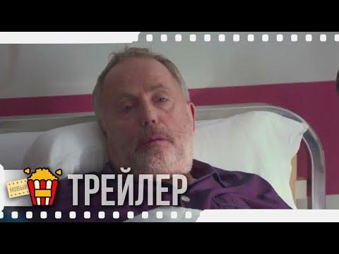 ЖИЗНЬ НА ПОВТОРЕ — Русский трейлер | 2018 | Новые трейлеры