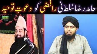 Hamid Raza Sultani VS Engineer Muhammad Ali Mirza on Aqeedah-e-TAOHEED