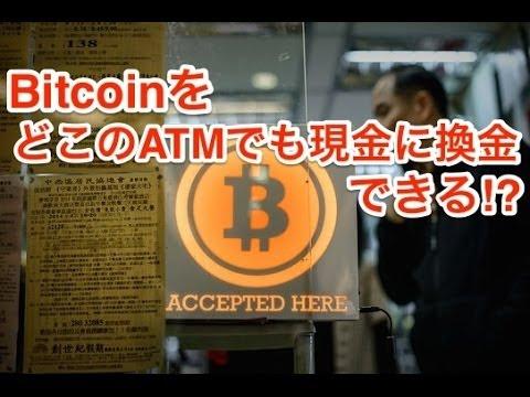 普通のATMでBitcoinを現金化できるカード★ Bitcoin News ビットコインニュース #64 by BitBiteCoin.com
