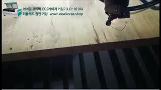 아이딜 코리아 CO2레이저  원단 전용 커팅기 LD-1…