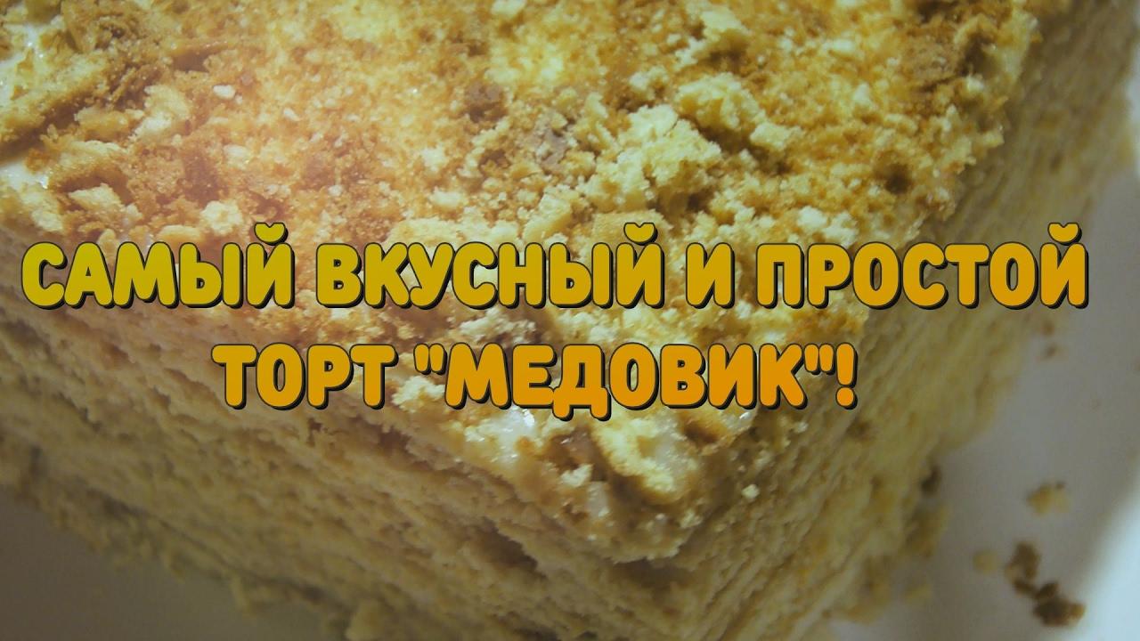 торт медовик рецепт в домашних условиях пошаговый рецепт