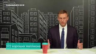 Навальный про стоимость его президентской компании