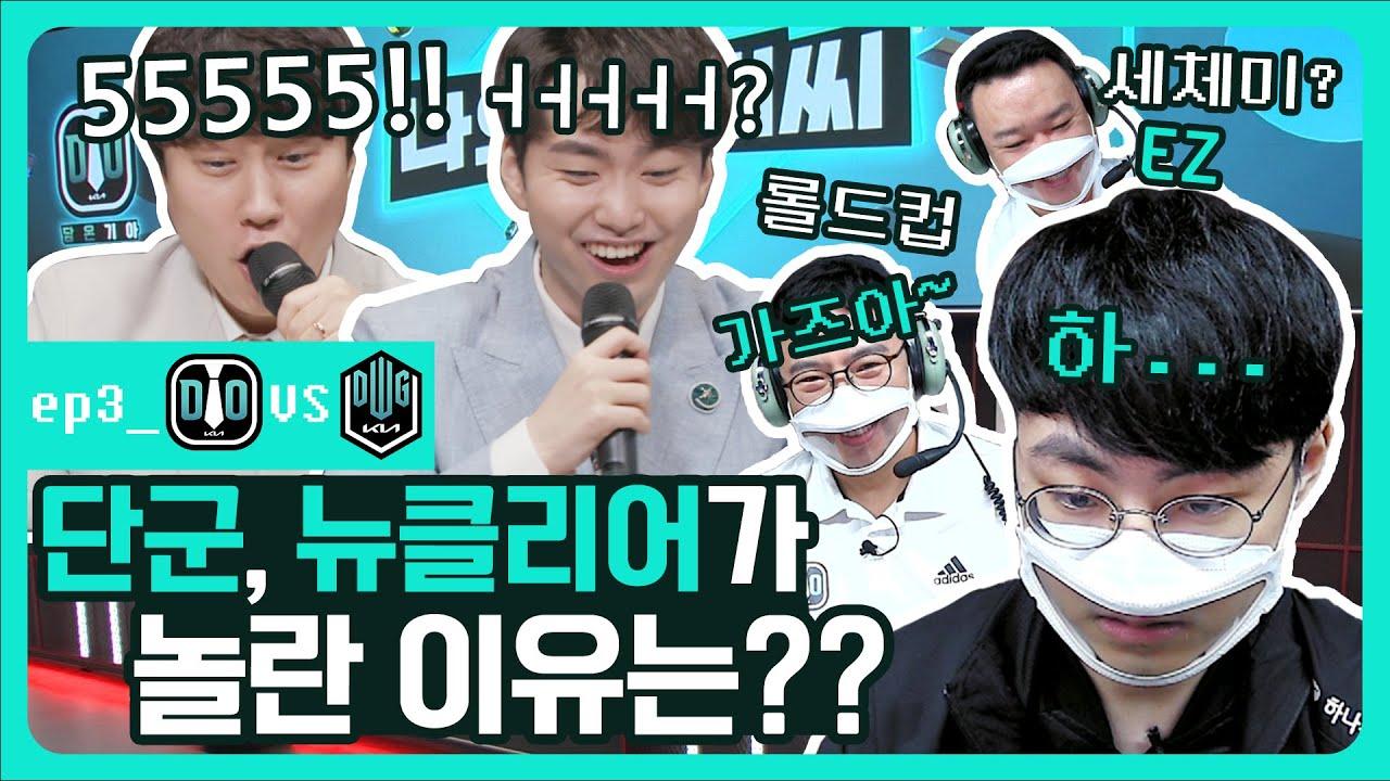 롤드컵보다 쫄깃한 담기대전! ㅣ나의 롤저씨 EP.3